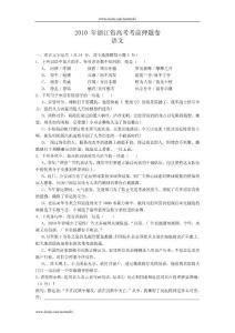 浙江省高考语文考点精讲精练系列