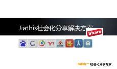 Jiathis社会化分享解决方案