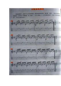 吉他分解和弦练习曲谱