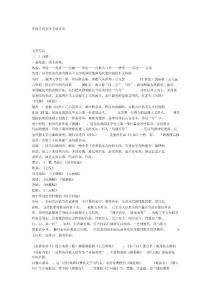 中国古代文学文体常识