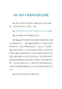 GRE考前2周背单词突击攻略.doc