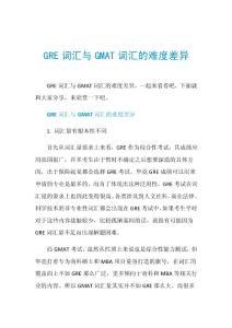 GRE词汇与GMAT词汇的难度差异.doc