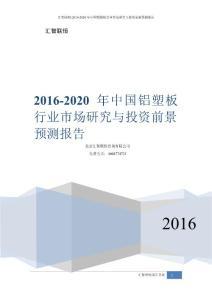 2016-2020年中国铝塑板行业市场研究与投资前景预测报告
