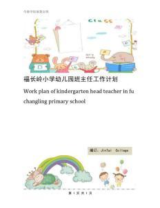 福长岭小学幼儿园班主任工作计划