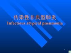 傳染性非典型肺炎-修改后2009 (2)ppt課件