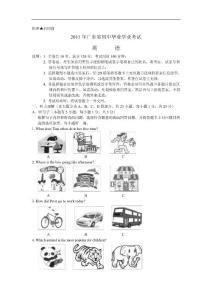2011年中考英语试卷下载