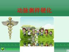 动脉硬化的预防保健ppt课件