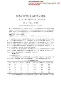 宁波大学教科论文1
