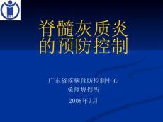 脊髓灰质炎的预防控制ppt课件