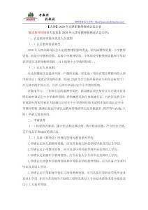 【天津】2020年天津市教师资格认定公告