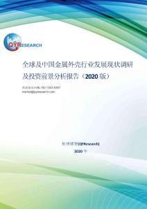 全球及中国金属外壳行业发展现状调研及投资前景分析报告(2020版)