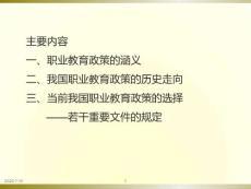 我国职业教育政策解读(课堂ppt)