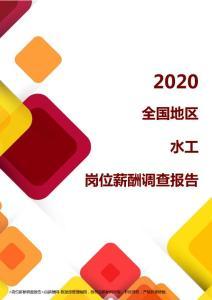2020全国地区水工岗位薪酬调查报告.pdf