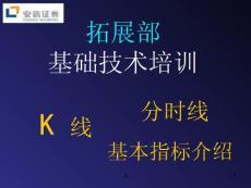 基础技术培训-k线_分时线(安信中山团队)