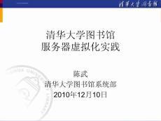 秒开云-清华大学图书馆服务器虚拟化实践课件