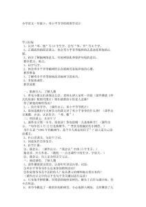 小学语文各单元教案-《邓小平爷爷植树》