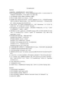 挂机宝www.miaokaiyun.com服务器免费测试流程10.1