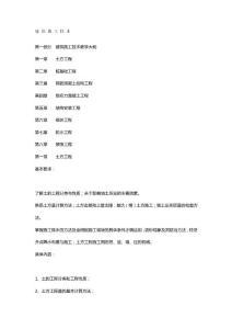 江苏省建设工程质量检查员岗位培训参考资料(习题《六》建筑施工技术)