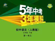 语文—七年级下册人教版 01-第一单元第1课邓稼先