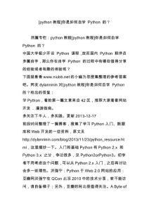 [python教程]你是如何自学 python 的
