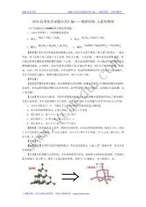 物质结构元素周期律