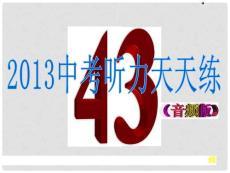 2013中考英语听力天天练43ppt