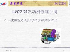 4G22D4(FR) 汽車發動機的修理手冊