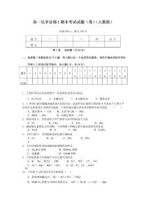 高一化学必修1模块结业考试试题(人教版)11