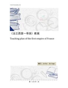 《法兰西第一帝国》教案