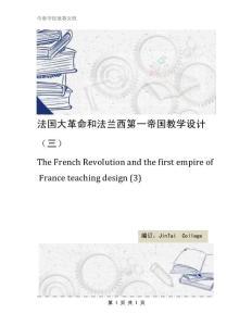 法国大革命和法兰西第一帝国教学设计(三)