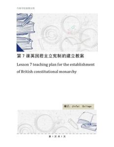 第7课英国君主立宪制的建立教案