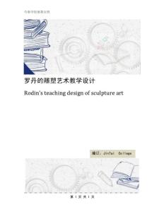 罗丹的雕塑艺术教学设计