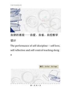 自律的表现——自爱、自省、自控教学设计