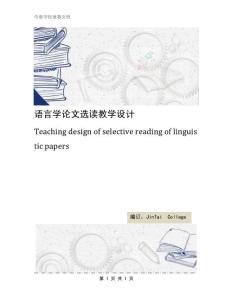 语言学论文选读教学设计