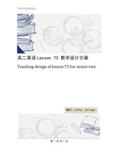 高二英语Lesson 73 教学设计方案