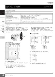 欧姆龙(OMRON)thumbwheel_switch_tech_guide