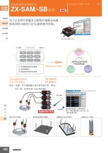 欧姆龙电器型号及操作说明