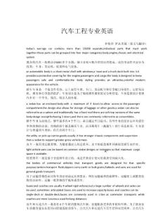 最新汽车专业英语原文及翻译