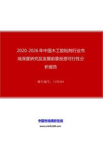 2020年中国木工胶粘剂行业市场深度研究及发展前景投资可行性分析报告
