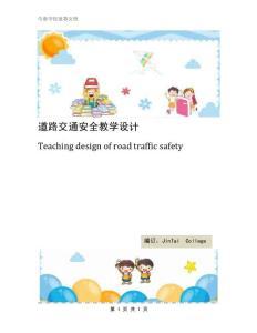 道路交通安全教学设计