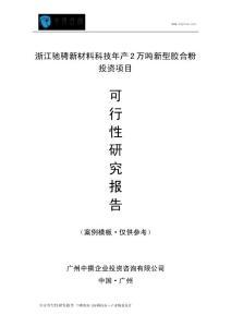 中撰咨询-浙江驰骋新材料科技年产2万吨新型胶合粉项目可行性研究报告