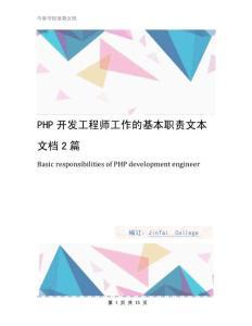 PHP开发工程师工作的基本职责