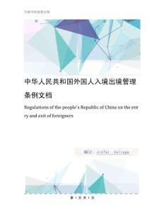 中华人民共和国外国人入境出境管理条例文档