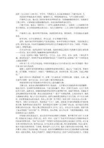 浙江历史名人集