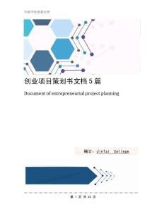 创业项目策划书文档5篇