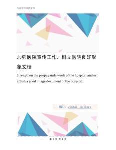 加强医院宣传工作,树立医院良好形象文档
