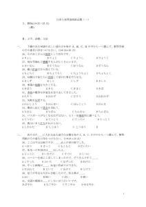 日语专业四级模拟试题(一)