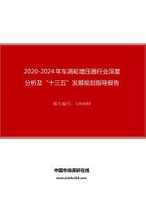 """2020年车涡轮增压器行业深度分析及""""十四五""""发展规划指导报告"""
