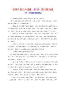 【原创精品】领导干部公开选拔(副职)面试题精选(2012年最新修订版)