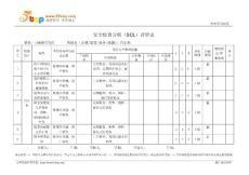 汽车衡安全检查分析SCL评价表